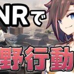 [荒野行動] KNRで人狼モードを遊ぶ
