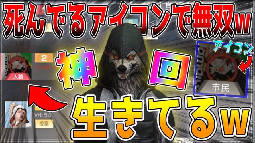 【荒野行動】人狼ゲーム最強戦法w死んでる風アイコン使ってキッズを騙しまくってきたwww【荒野の光】