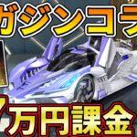 【荒野行動】27万円課金して遂に高級車を引いた時の反応ww【マガジンオールスターズコラボガチャ】