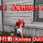 #5 荒野行動(Knives Out)撃破5!! 初心者でも結構上位行ける!! | Playstation 4 | プレイステーション | game | ゲーム