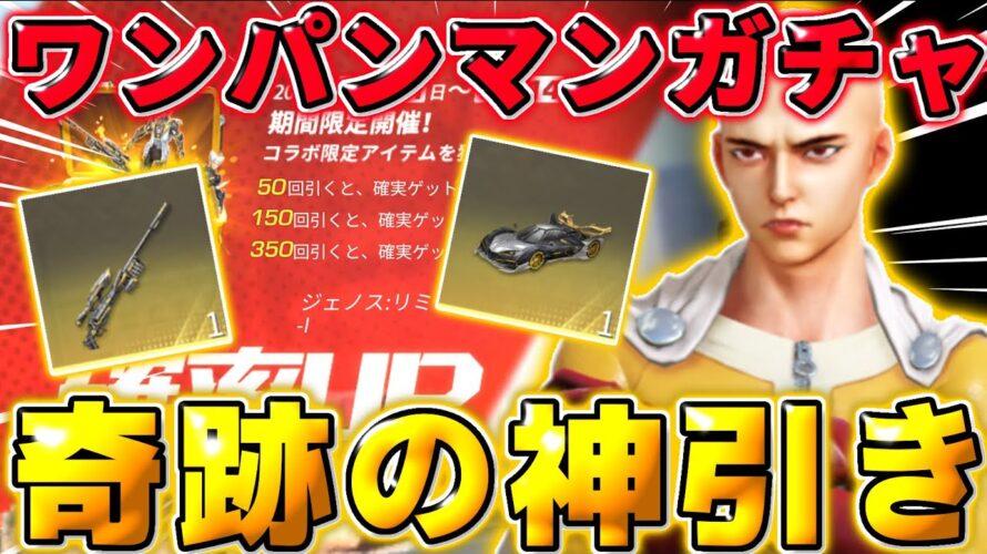 【荒野行動】ワンパンマンコラボガチャ!〇万円で奇跡の神引きしてきたwwww