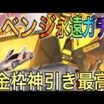 【荒野行動】永遠ガチャ〇万円リベンジしたらまさかの結果に!