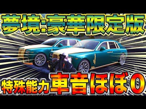 【荒野行動】夢境:豪華限定版マジで車音がほぼ無いんだけど特殊能力ステルスちゃうん?ww