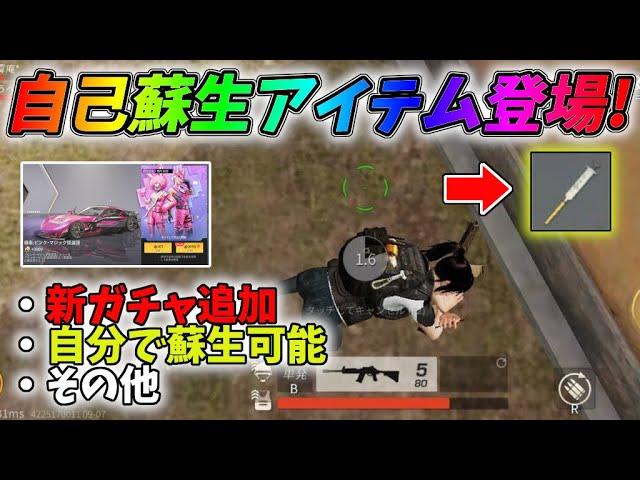 遂に自己蘇生アイテム「注射器」が登場ww新車「極楽」を狙って先行で新ガチャ引いてみた!【荒野行動】#747 Knives Out