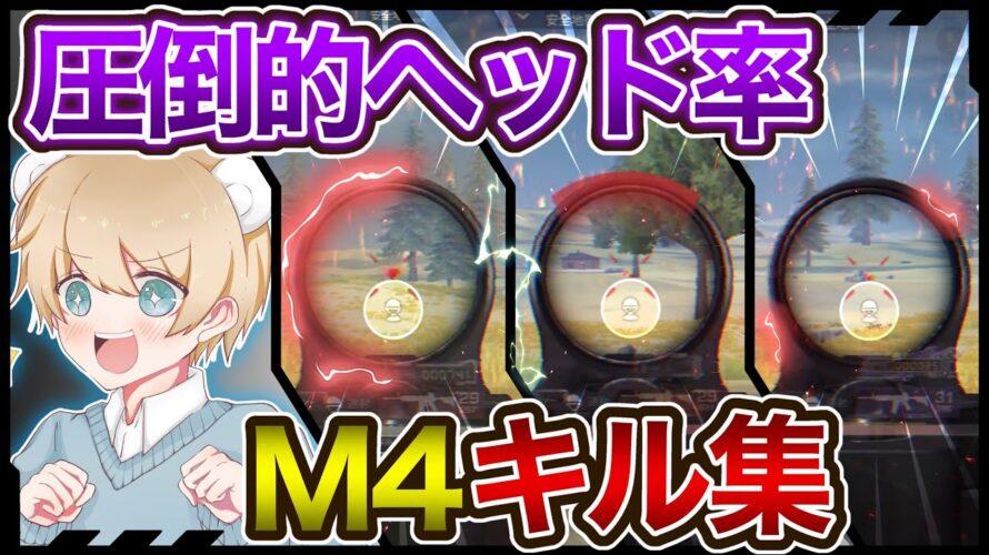 【ヘッド率】YOASOBIの新曲で贈るM堂シロクマの無反動M4キル集【荒野行動】
