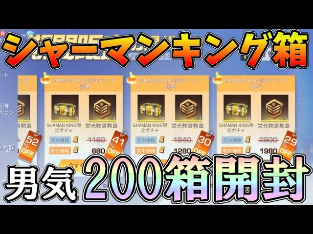 M4を当てるためにシャーマンキングのガチャ箱200個も開封した結果ww【荒野行動】#764 Knives Out